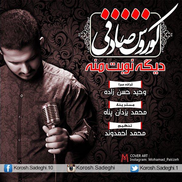 Korosh Sadeghi - Dige Nobate Mane