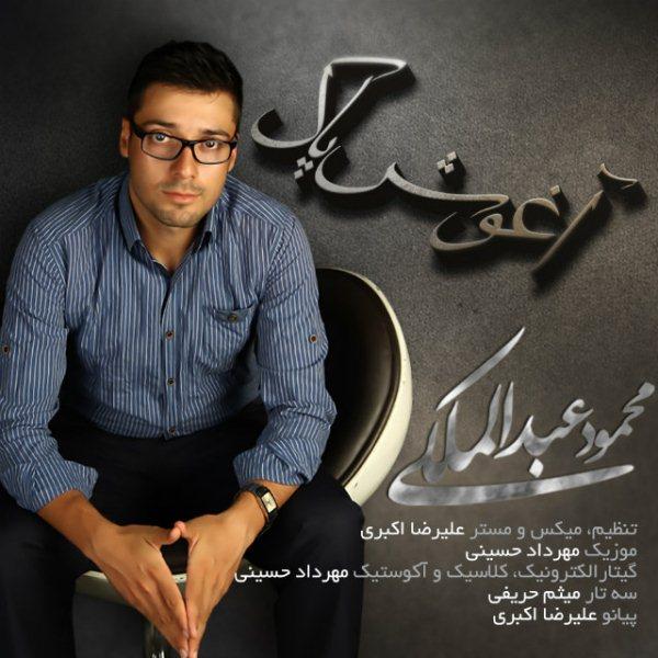 Mahmoud Abdolmaleki - Aghooshe Pak