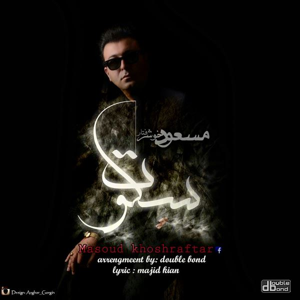 Masoud Khoshraftar - Sokoot