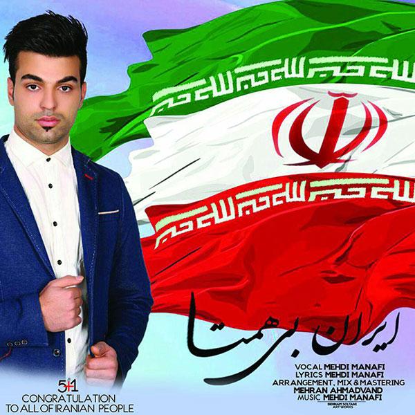 Mehdi Manafi - Iran e Bi Hamta