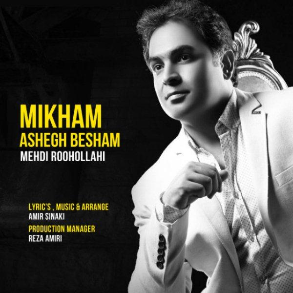 Mehdi Rooholahi - Mikham Ashegh Besham