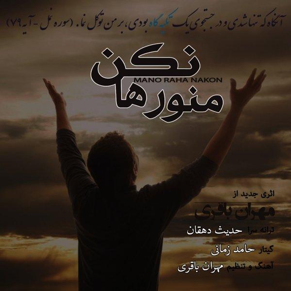 Mehran Bagheri - Mano Raha Nakon