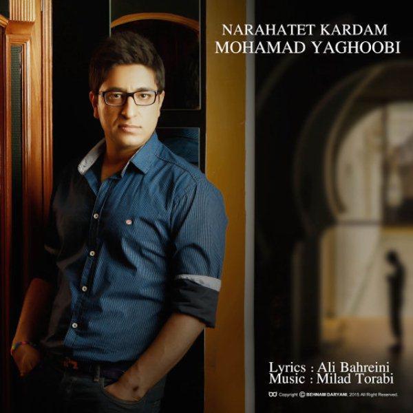 Mohamad Yaghoobi - Narahatet Kardam