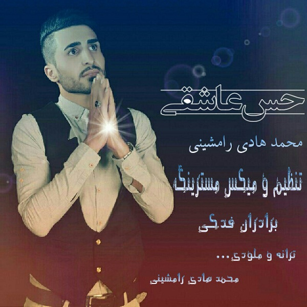 Mohammad Hadi Ramshini - Hesse Asheghi