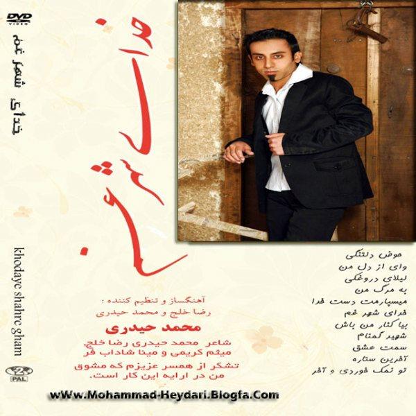 Mohammad Heydari - Album Demo