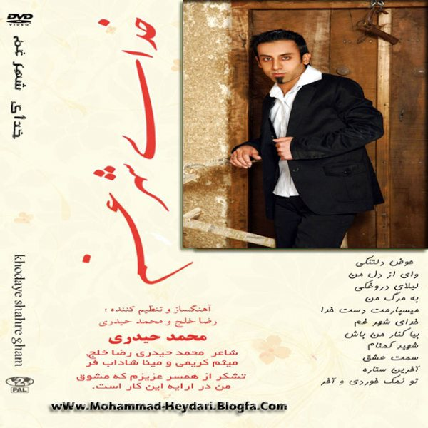 Mohammad Heydari - Be Marge Man Dari Mikhandi