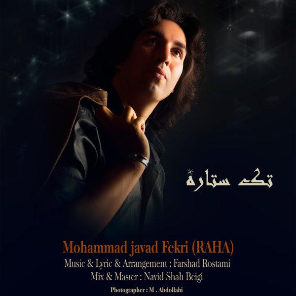 Mohammad Javad Fekri - Tak Setareh