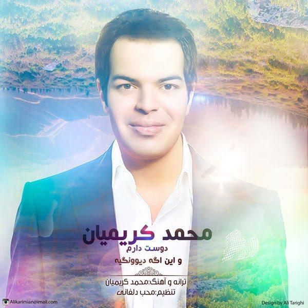 Mohammad Karimian - Dooset Daram