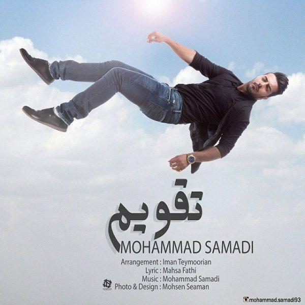 Mohammad Samadi - Taghvim