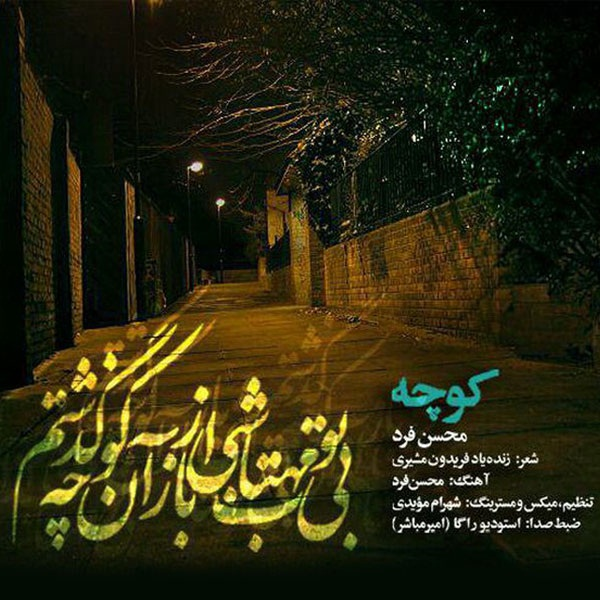 Mohsen Fard - Koocheh