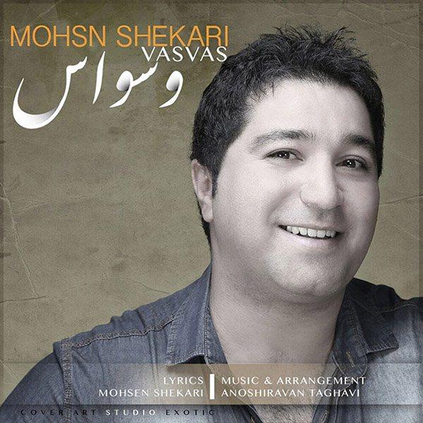 Mohsen Shekari - Vasvas