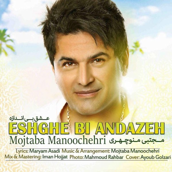 Mojtaba Manoochehri - Eshghe Bi Andaze