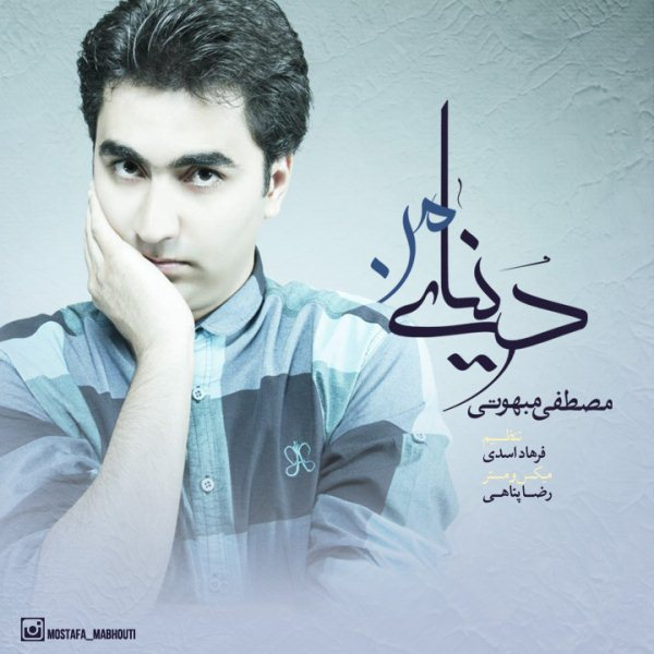 Mostafa Mabhuti - Donya ye Man