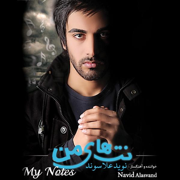 Navid Alasvand - Hamraz