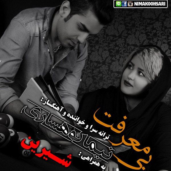 Nima Koohsari - Bi Marefat (Ft Shirin)