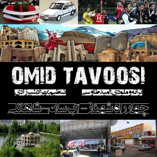 Omid Tavoosi - Char Rahe Shahnaz Abresan ShahGoli