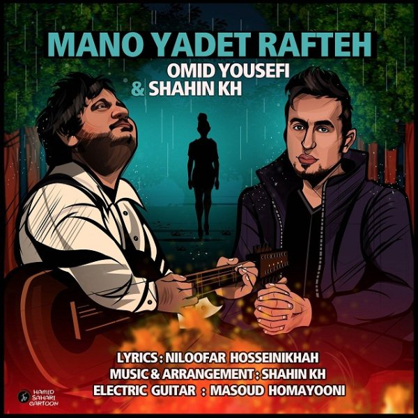 Omid Yousefi & Shahin Khosroabadi - Mano Yadet Rafte