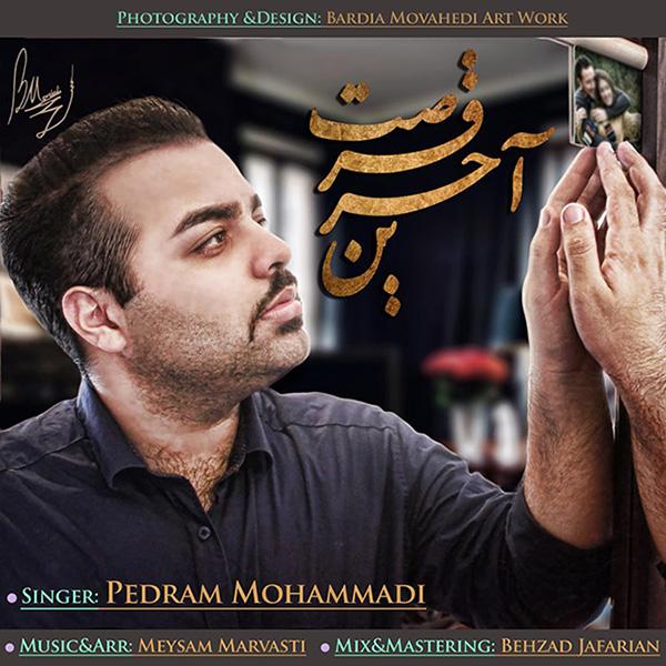 Pedram Mohammadi - Akharin Forsat