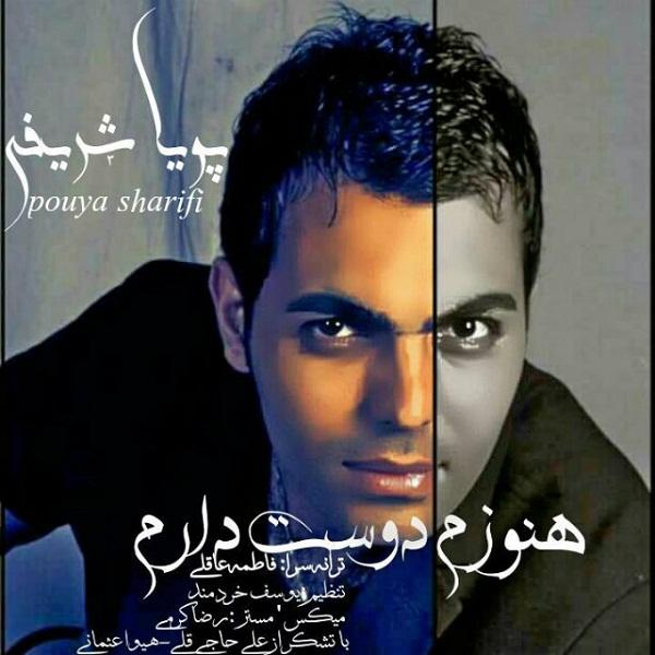 Pouya Sharifi - Hanoozam Dooset Daram