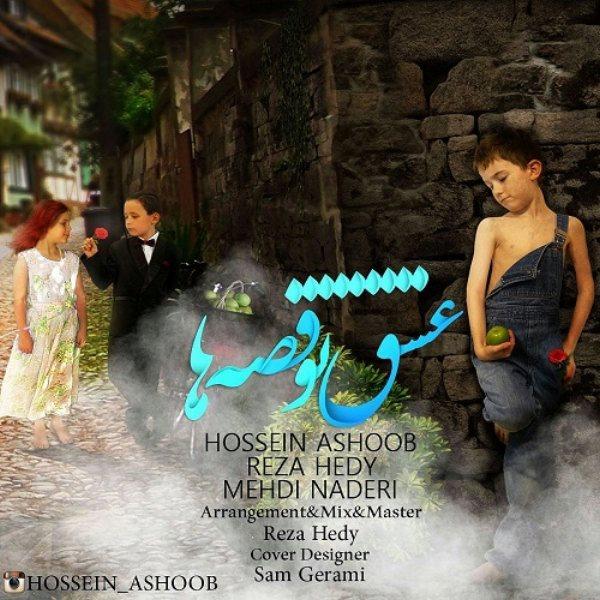 Reza Hedy - Esghe Too Gheseha (Ft Hossein Ashoob & Mehdi Naderi)