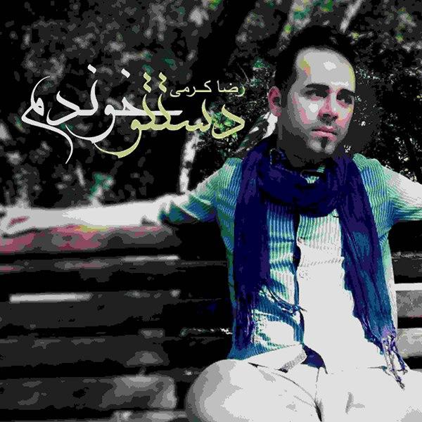 Reza Karami - Dasteto Khondam