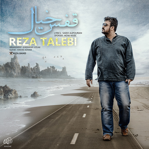Reza Talebi - Ghafas