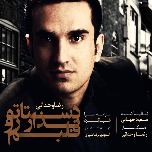 Reza Vahdani - Dastato Bezar Ro Ghalbam