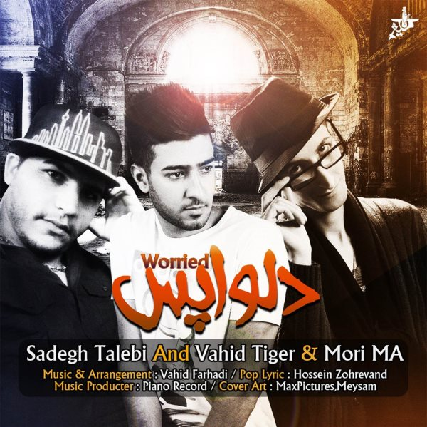 Sadegh Talebi - Delvapas (Ft Vahid Tiger & Mori Ma)