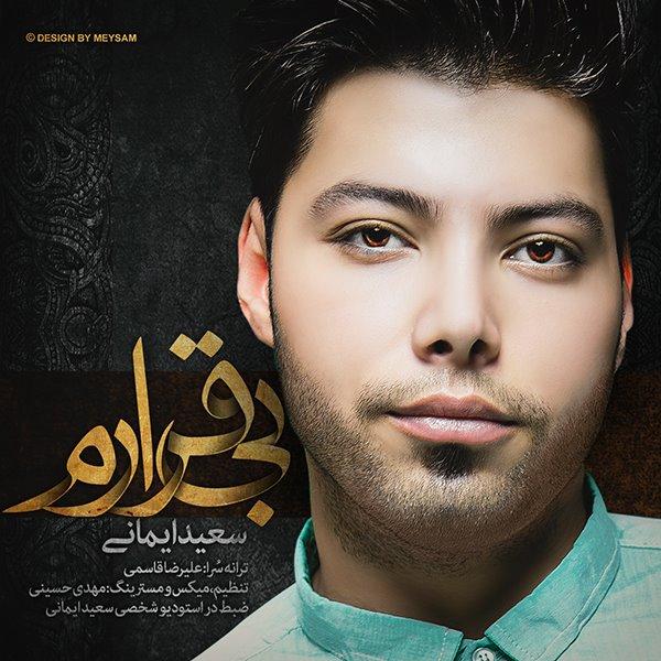 Saeed Imani - Bighararam