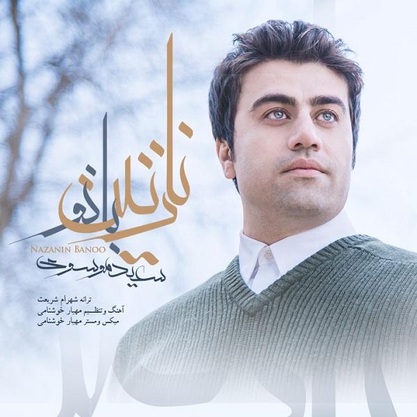 Saeed Mousavi - Nazanin Banou