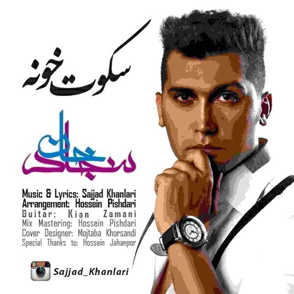 Sajjad Khan - Sookote Khone
