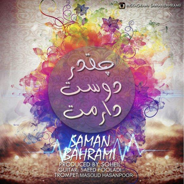 Saman Bahrami - Cheghadr Doset Daramet