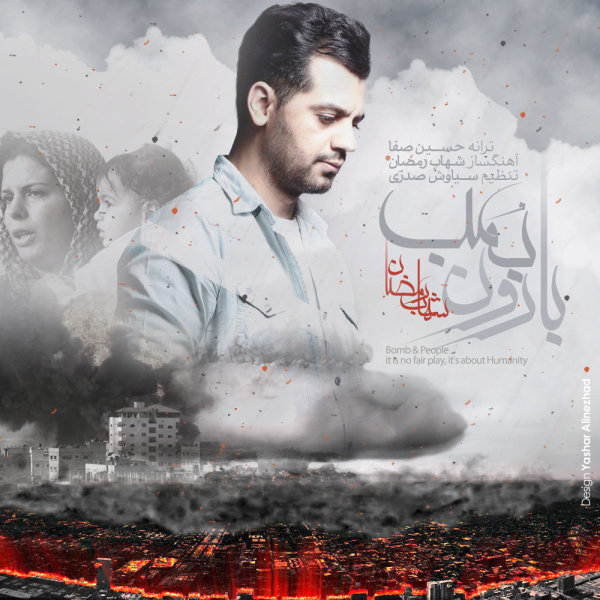 Shahab Ramezan - Baroone Bomb