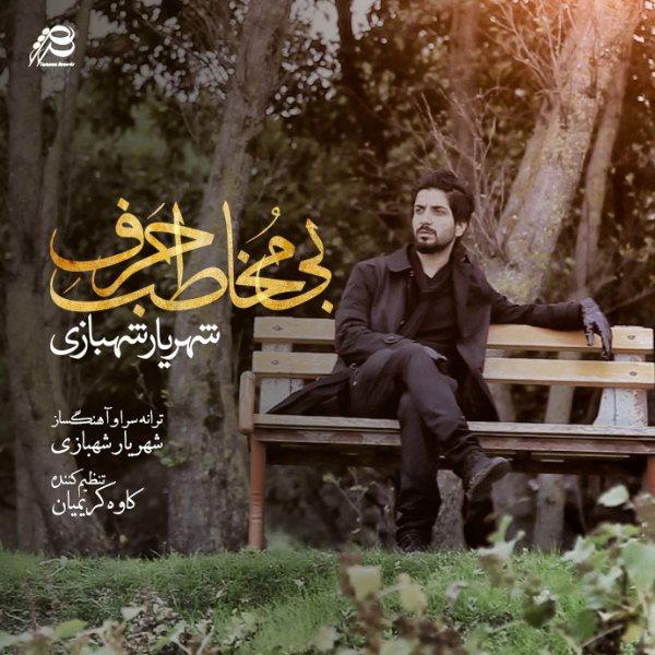 Shahriyar Shahbazi - Asheghet Shodam