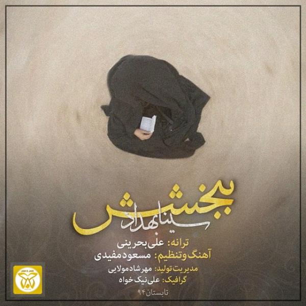 Sina Behdad - Bebakhshesh