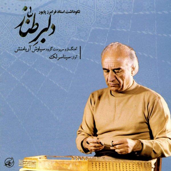 Sina Sarlak - Moghadameye Oshagh