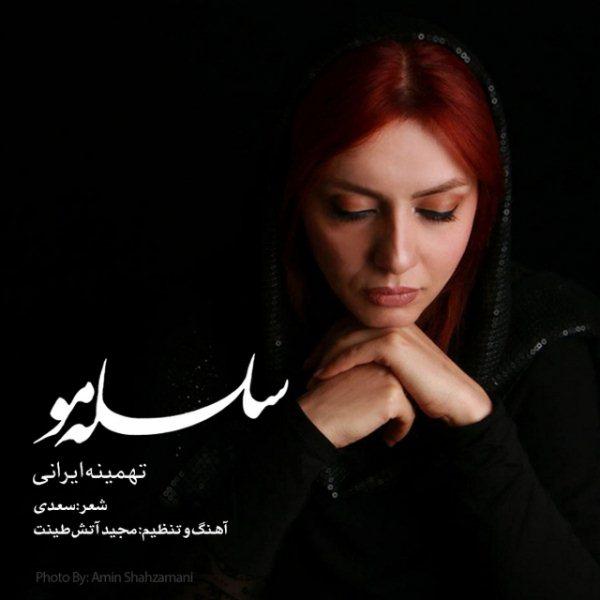Tahmineh Irani - Selseleye Mou