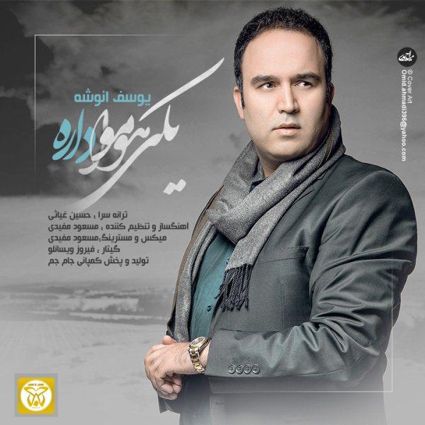 Yousef Anooshe - Yeki Havato Dare