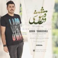 Aidin-Tavassoli-Vaghti-Ashegh-Shi