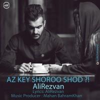 Ali-Rezvan-Az-Key-Shoroo-Shod