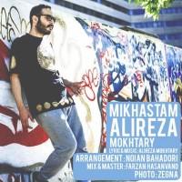Alireza-Mokhtary-Mikhastam