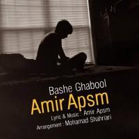 Amir-Apsm-Bashe-Ghabool