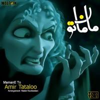 Amir-Tataloo-Mamane-To