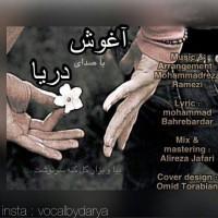 Darya-Aghoosh