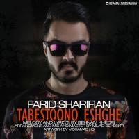 Farid-Sharifian-Tabestoono-Eshghe