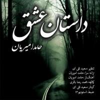 Hamed-Amiriyan-Dastan-Eshgh