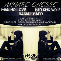 Iman-No-Love-Akhare-Ghesse-(Ft-Hadi-King-Wolf_Daniyal-Sadr)
