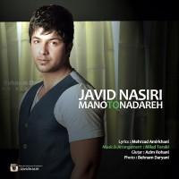 Javid-Nasiri-Mano-To-Nadare