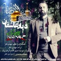 Mahdi-Shakil-Diare-Asheghan