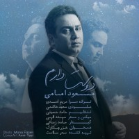 Masoud-Emami-Dooset-Daram